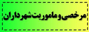 سامانه مرخصی و ماموریت شهرداران استان